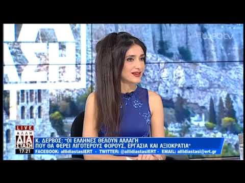 Το πολιτικό τραπέζι της «Άλλης Διάστασης»   7/5/2019   ΕΡΤ