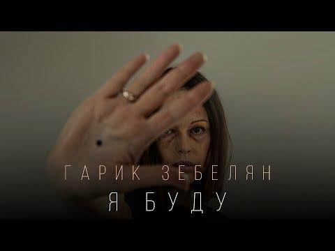Гарик Зебелян - Я буду   Премьера клипа