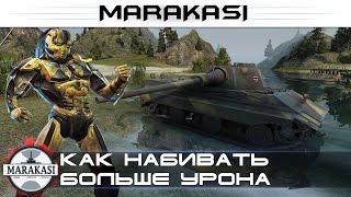 World of Tanks как набивать больше урона, и чаще побеждать