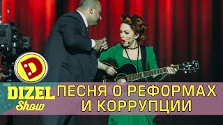 Песня об украинских реформах | Дизель шоу 2017 Украина
