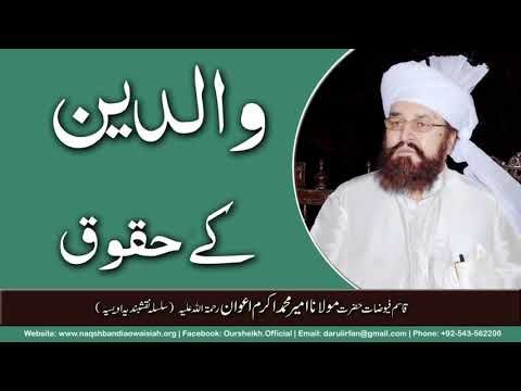Watch Waldain kay Haqooq YouTube Video