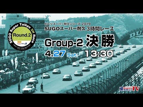 スーパー耐久 第2線SUGO S耐 決勝Group-2