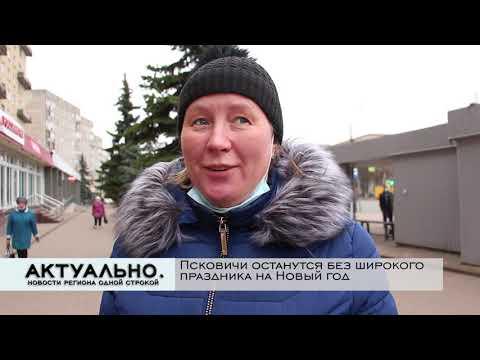 Актуально Псков / 16.11.2020