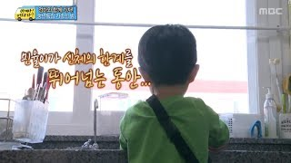 엄마를 돕기 위한 김성주네 삼부자의 집안일 도전!, #06, 일밤 20131229