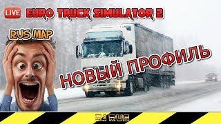 Euro Truck Simulator 2 с модами 1.32⭐Карта МАРИО⭐Пиар каналов⭐СТРИМ
