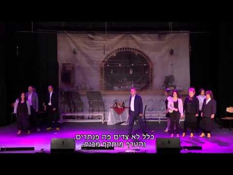 """ההצגה הטראגית-קומית """"ביקור הגברת הזקנה"""" במלואה"""