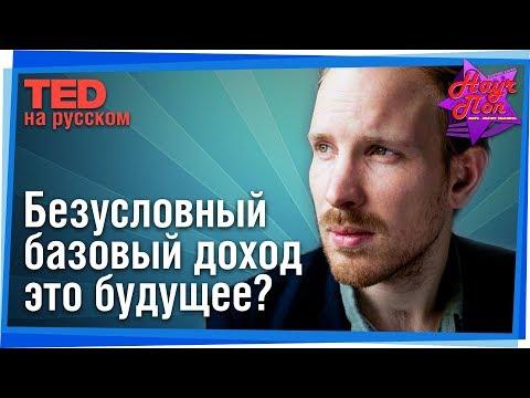 , title : '🤑 Безусловный базовый доход как социальное будущее человечества! (Рутгер Брегман) #TED на русском'