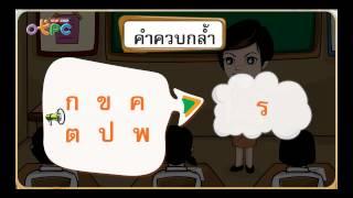 สื่อการเรียนการสอน คำหรือกลุ่มคำที่มีพยัญชนะต้น 2 ตัว ตัวประสมสระตัวเดียวกัน ตอนที่ 1  ป.3 ภาษาไทย