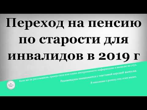 Переход на пенсию по старости для инвалидов в 2019 году