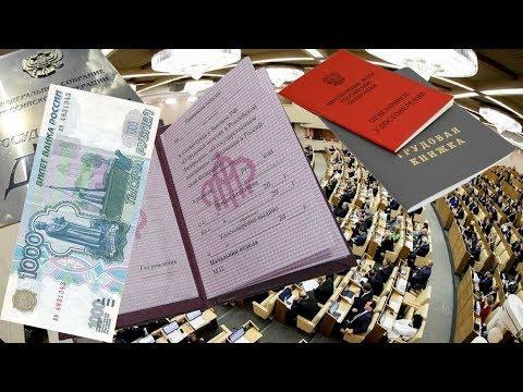 Пенсии Социальная Доплата Порядок Досрочного Выхода на Пенсию