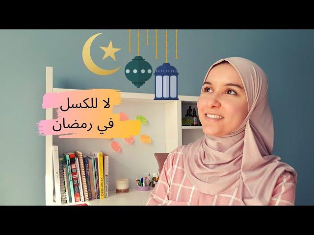 Pronunție video a رمضان كريم în Arabă