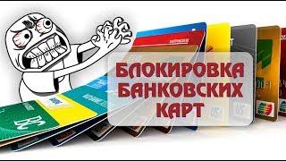 Блокировка банковских карт физических лиц по 115 ФЗ