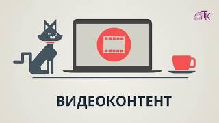 Видеоконтент - самый популярный среди других видов контента. Заказать видеоролик. Инфографика.