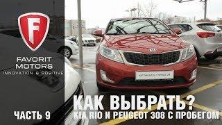 Сравнение Kia Rio и Peugeot 308 с пробегом - как выбрать б/у автомобиль до 500 тысяч?
