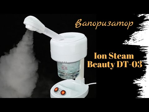 Паровой вапоризатор от Ion Steam Beauty DT-03 с функцией озонирования Steam Beauty