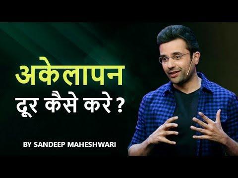 Akelapan Dur Kaise Kare? By Sandeep Maheshwari