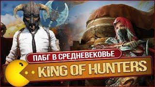 🔥ПУБГ в средневековье! King of Hunters   Обзор Андроид игры