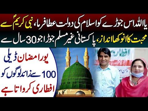 پاکستانی غیر مسلم جو روز سو بندوں کی افطاری کرتا ہے:ویڈیو دیکھیں