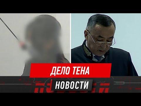 Убийц Дениса Тена отправили за решётку