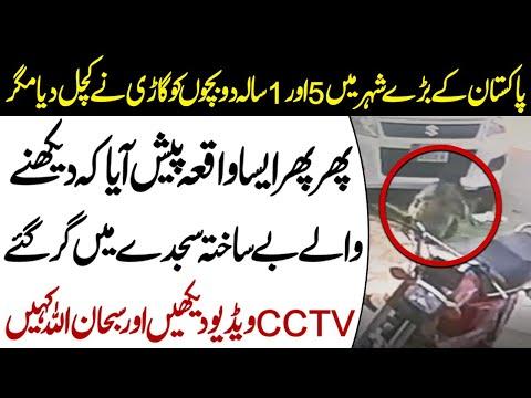پاکستان میں پیش آیا ایک مجزہ کہ پاکستانی سجدے میں گر گئے