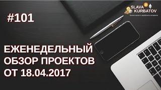 #101 ЕЖЕНЕДЕЛЬНЫЙ ОБЗОР ПРОЕКТОВ ОТ 18.04.2017