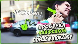 Нереальный лайфхак - Проверка лайфхаков с канала Пойдем Покажу