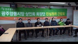 광주양동시장 방문 및 상인회장단 간담회