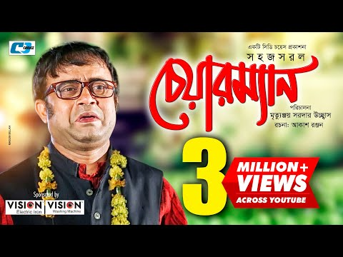 Download সহজ সরল চেয়ারম্যান | Shohoj Shorol Chairman | Bangla Comedy Natok | A Kho Mo Hasan | Sanjida Tonni HD Mp4 3GP Video and MP3