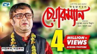 সহজ সরল চেয়ারম্যান | Shohoj Shorol Chairman | Bangla Comedy Natok | A Kho Mo Hasan | Sanjida Tonni