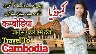 Travel To Cambodia   Full History And Documentary About Cambodia In Urdu & Hindi    کمبوڈیا کی سیر