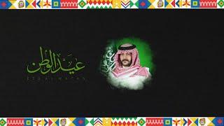 حشان آل منجم - عيد الوطن - حصري 2020 | EED AL WATAN 2020 Exclusive ( جودة عالية ) تحميل MP3