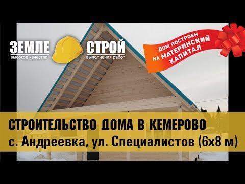 Построить дом из бруса под ключ на материнский капитал в Кемерово.                 ЗЕМЛЕ-СТРОЙ