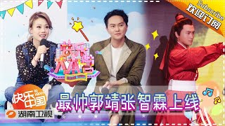 《快乐大本营》Happy Camp Ep.20170701: The Return of Hong Kong Special Episode【Hunan TV Official 1080P】