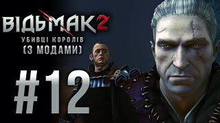 Let's Play THE WITCHER 2 Modded - Part 12