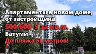 Продажа апартаментов от застройщика. 500-600 $ за кв.м. Дом уже построен. До моря 50 метров. Батуми.