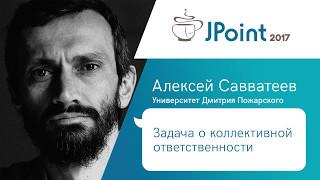Алексей Савватеев — Задача о коллективной ответственности