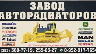 Ремонт авторадиаторов