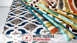Матрас-подушка на подоконник Арт.: IST-070902