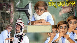 "छोटू की मशीन | ""Chotu ki Machine"" Khandeshi Comedy Video 2019"