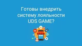 7 шагов для успешного внедрения UDS Game в свой бизнес.
