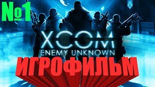 XCOM: Enemy Unknown - ИГРОФИЛЬМ №1