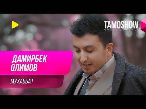 Дамирбек Олимов - Мухаббат (Клипхои Точики 2019)