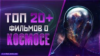 """ТОП 20+ ФИЛЬМОВ ПРО """"КОСМИЧЕСКИЕ ПУТЕШЕСТВИЯ"""" - YouTube"""
