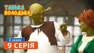 Танька и Володька. Кинопара - 2 сезон, 9 серия   Комедия 2019