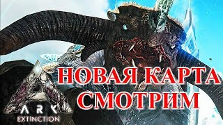ARK: Survival Evolved: НОВАЯ КАРТА  Extinction СМОТРИМ