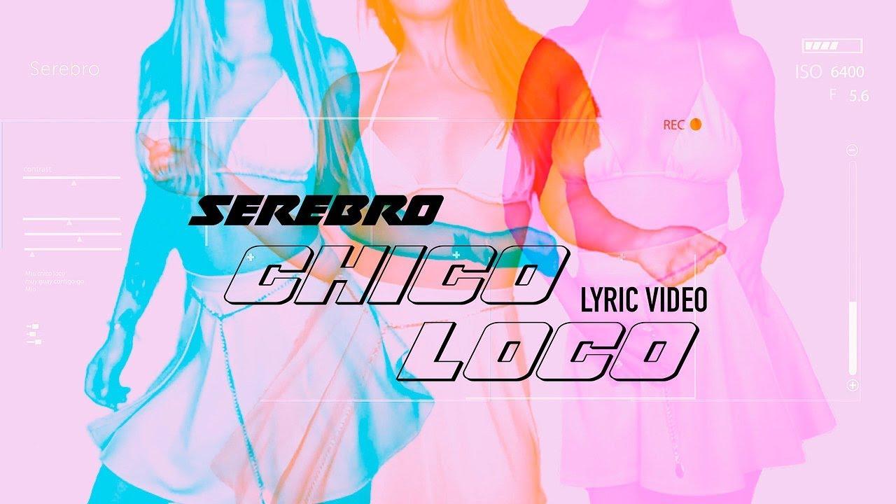 Serebro — Chico Loco (Lyric Video)