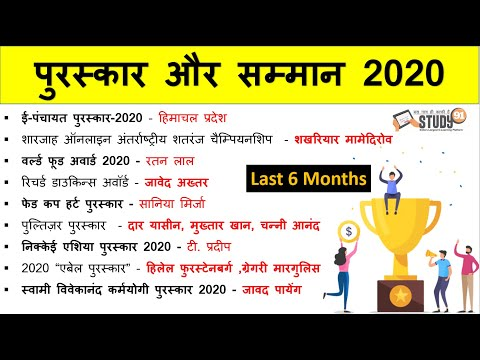 Award and Honour 2020 Current Affairs in Hindi with PDF & Test, Study91 Topicwise Current Affairs