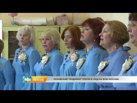 """Новости Псков 14.06.2016 # Награждение хора """"Родники"""""""