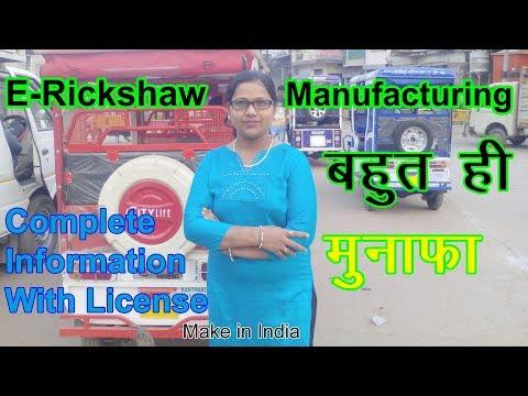 Battery Operated Rickshaw - E - Rickshaw Latest Price, Manufacturers