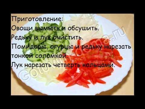 Рецепты салатов:Салат